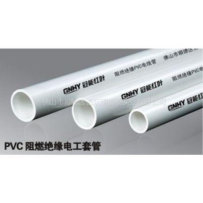供应PVC阻燃绝缘电工线管/线管/电线管