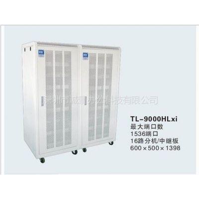 供应深圳宝安通利电话交换机TTL-9000HLxi型全数字程控交换机系统(容量1536端口)