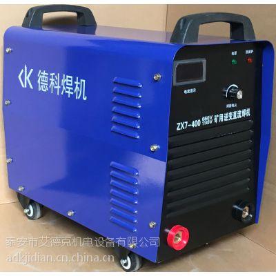 陕西专供德科ZX7-400 660V1140V矿用逆变直流电焊机