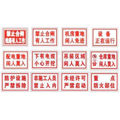 供应鸿煜牌电力标识牌搪瓷标牌
