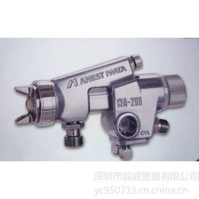 供应日本岩田WA-200自动喷枪 日本岩田WA-200喷漆枪批发