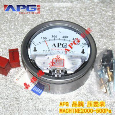 供应粗效过滤器专用500Pa差压表,暖通空调差压表,石家庄洁净检测差压表价格