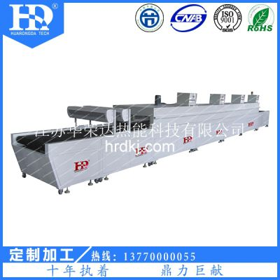 IR隧道华荣达HRD-GY-1000型IR隧道炉烘干线远红外隧道炉