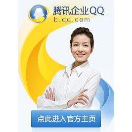供应营销QQ,企业网络营销产品领航者