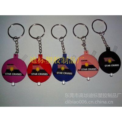 供应东莞厂家供应PVC软胶钥匙扣,插绝缘片钥匙扣(2013年新款)