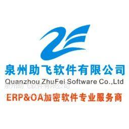 供应泉州ERP.泉州ERP软件服务商.泉州助飞ERP.询18659507130