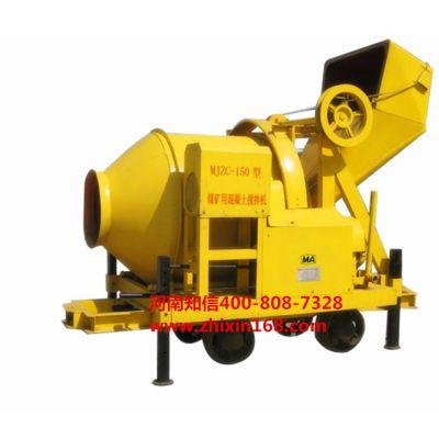 供应MJZC-150矿用混凝土搅拌机