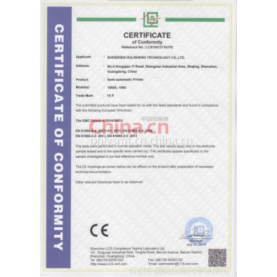 半自动印刷机CE认证书