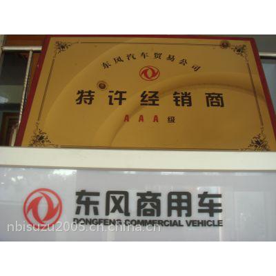 供应宁波东风汽车4S店