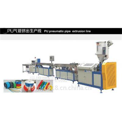北京远锦塑机大量生产35-90塑料挤出机PU气管挤出生产线批发定制