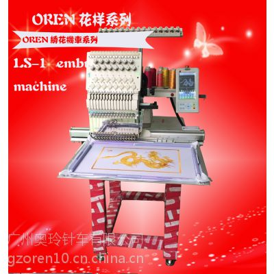 工业奥玲 服装刺绣单头 成衣绣花机 电脑帽绣 RN-LS1绣花设备