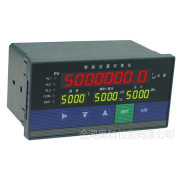 智能横式流量积算仪 流量积算仪厂家,流量积算仪价格,流量积算仪