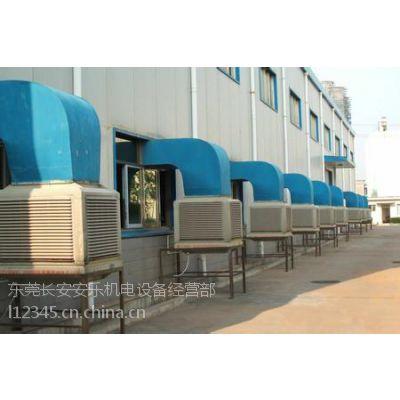 东莞安乐专业车间水冷节能环保空调通风降温 排气散热.废气处理 专注厂房降温通风16年