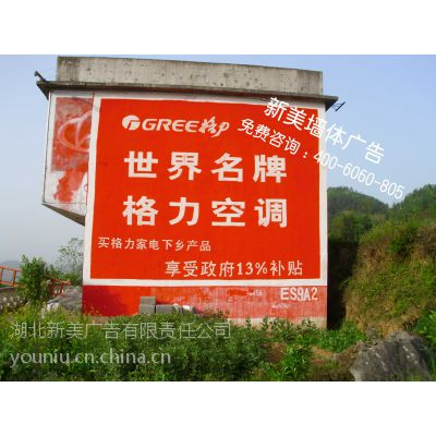 湖北墙体广告的价格—荆州墙体广告—喷绘手绘墙体广告