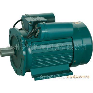 厂家供应YL系列电容启动电容运转单相异步电动机