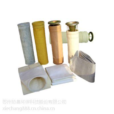 袋式除尘器用优质过滤袋|专业滤袋|除尘袋制造商|协昌环保