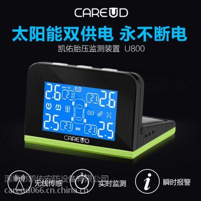 CAREUD/凯佑U800太阳能 胎压监测系统 外置无线TPMS内置仪器 OEM加工