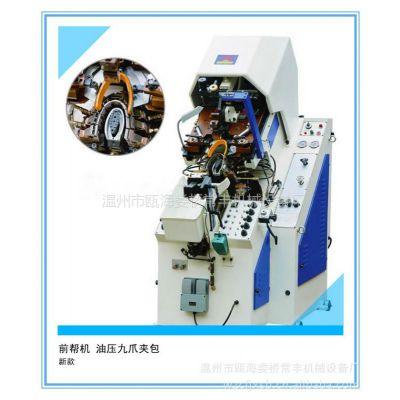 供应制鞋机械 前帮机制鞋机械 前段制鞋机械 冷粘鞋制鞋机械