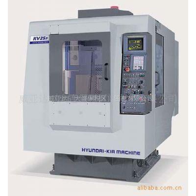 供应韩国现代起亚机械,立式加工中心,KV25P