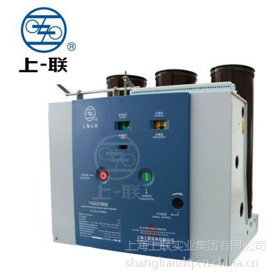 供应上联高压真空断路器VS1-12固定式 品牌官方特价销售免运费