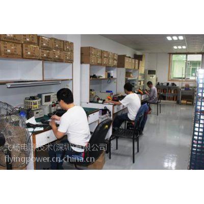深圳开关电源,飞杨电源,开关电源老化