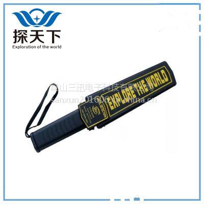 江苏金属探测器价格|安检专用探天下手持金属探测器