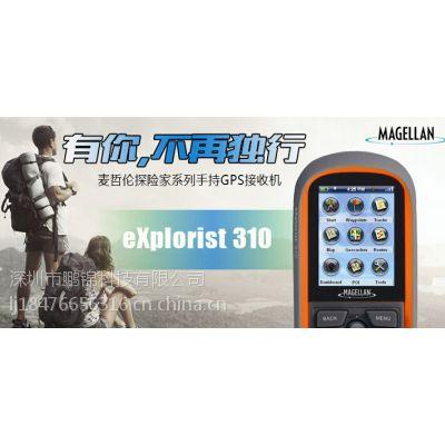 麦哲伦探险家310手持式GPS精准导航