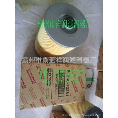 供应日野滤清器S1560-72281日野空气滤芯 机油滤芯 柴油滤芯 质量确保