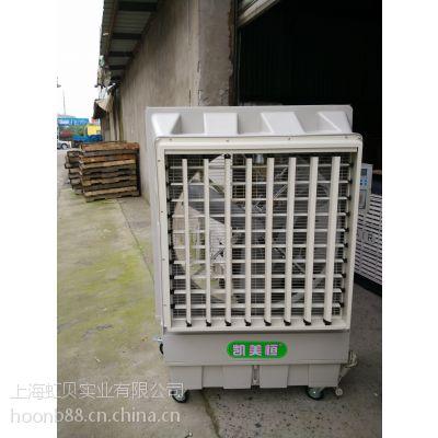 供应凯美恒通风降温节能环保15000风量移动环冷风机