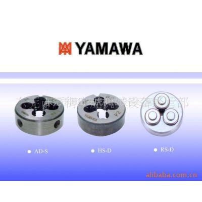 供应大量批发原装日本YAMAWA圆板牙M3*0.5(图)