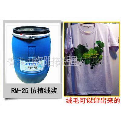 供应印花材料,RM-25仿植绒浆,绒面浆,发毛浆,防滑毛可调色。