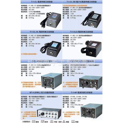 供应CONOS技友电批电源T-1-CL/T-1-CLEB T-1-CLG/CLT-1/ST-2