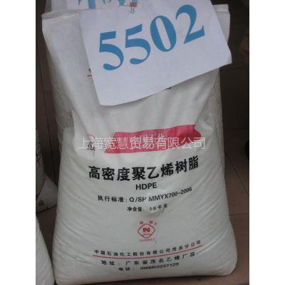 供应HDPE HHM5502 吹塑中空,0.25-0.45 上海金菲