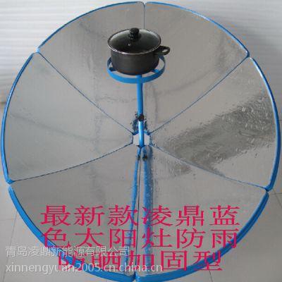 1.8米加固型太阳灶太阳节能厨房灶太阳能做饭烧水炒菜灶圆形直径