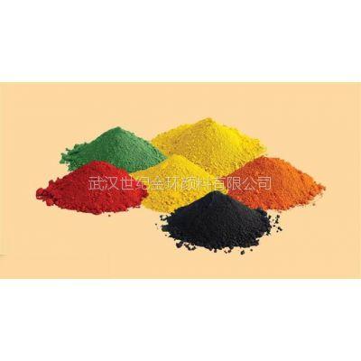 供应世纪金环颜料耐高温建材氧化铁颜料(101)