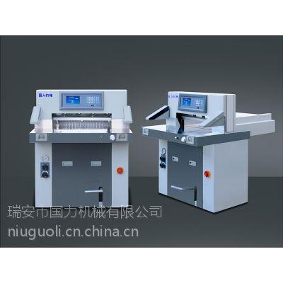 液压670程控切纸机小型裁纸机电脑电动切纸机