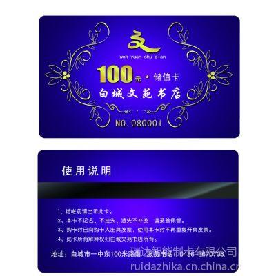 供应北京制卡厂家磁条高档贵宾卡至尊卡专业卡厂天天有惊喜哦