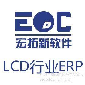 供应专业供应LCD企业ERP计划计算方法