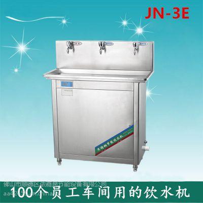 JN-3E依嘉泉牌100个员工工厂车间宿舍饭堂用温热饮水机