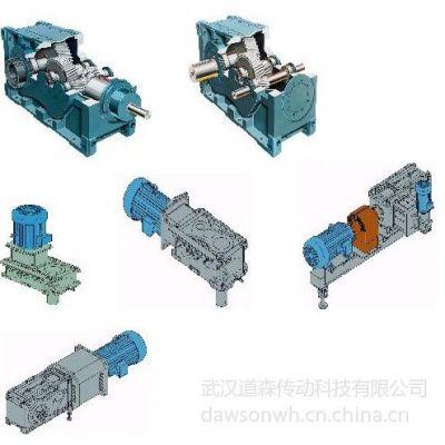 H、B工业齿轮箱、斜齿轮硬齿面减速机,道森减速机