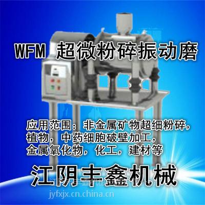厂家供应现货热销 灵芝磨粉专用 WFM系列超微粉碎振动磨 中药材超细磨粉破壁