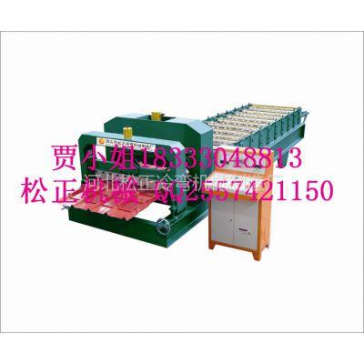 供应840型琉璃瓦机、琉璃瓦压型设备、琉璃彩钢瓦机