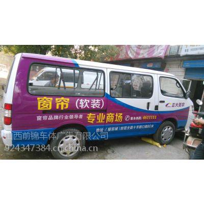 太原前锦车体广告公司