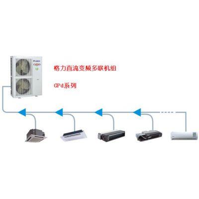 供应东莞大朗格力家用中央空调批发、大朗格力中央空调安装价格