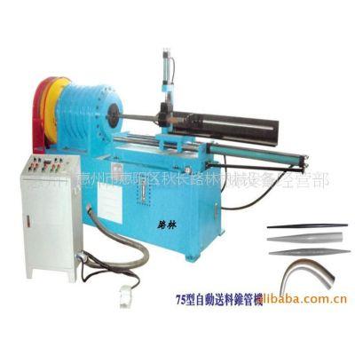 供应金属管类加工设备-管端成型机自动送料锥管机