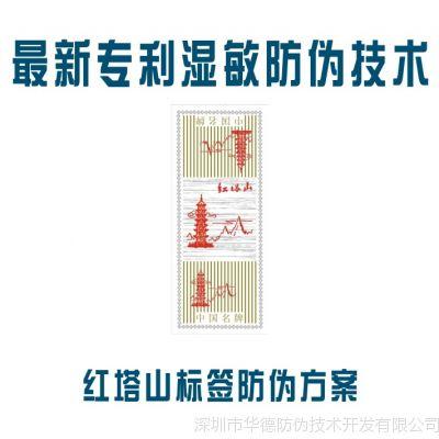 供应香1烟防伪标签 防伪技术产品
