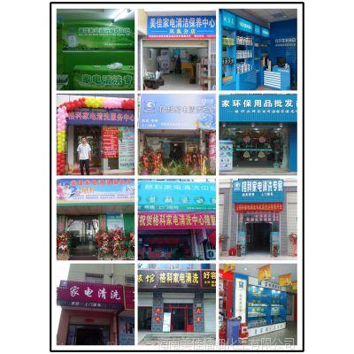家用电器清洗消毒加盟,家电清洗连锁店,家电清洁产品代理招商