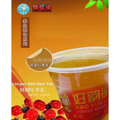 供应奶茶加盟品牌,奶茶连锁店品牌,好韵徕饮食
