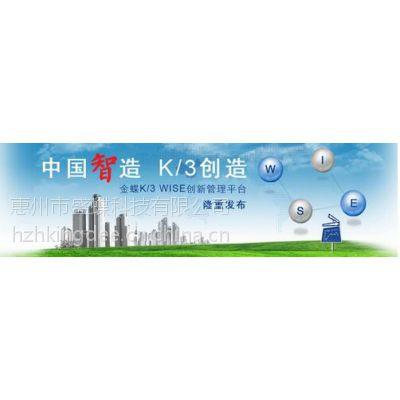 金蝶 k/3wise 惠州金蝶软件、金蝶财务软件、进销存、生产、HR、CRM