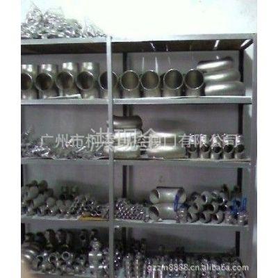供应不锈钢焊接法兰管件配件.304焊接弯头.异径管.封堵.法兰.三通
